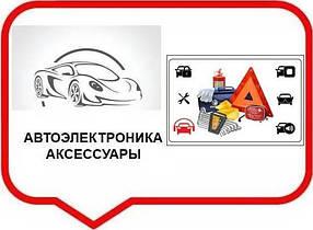 Автоэлектроника и аксессуары