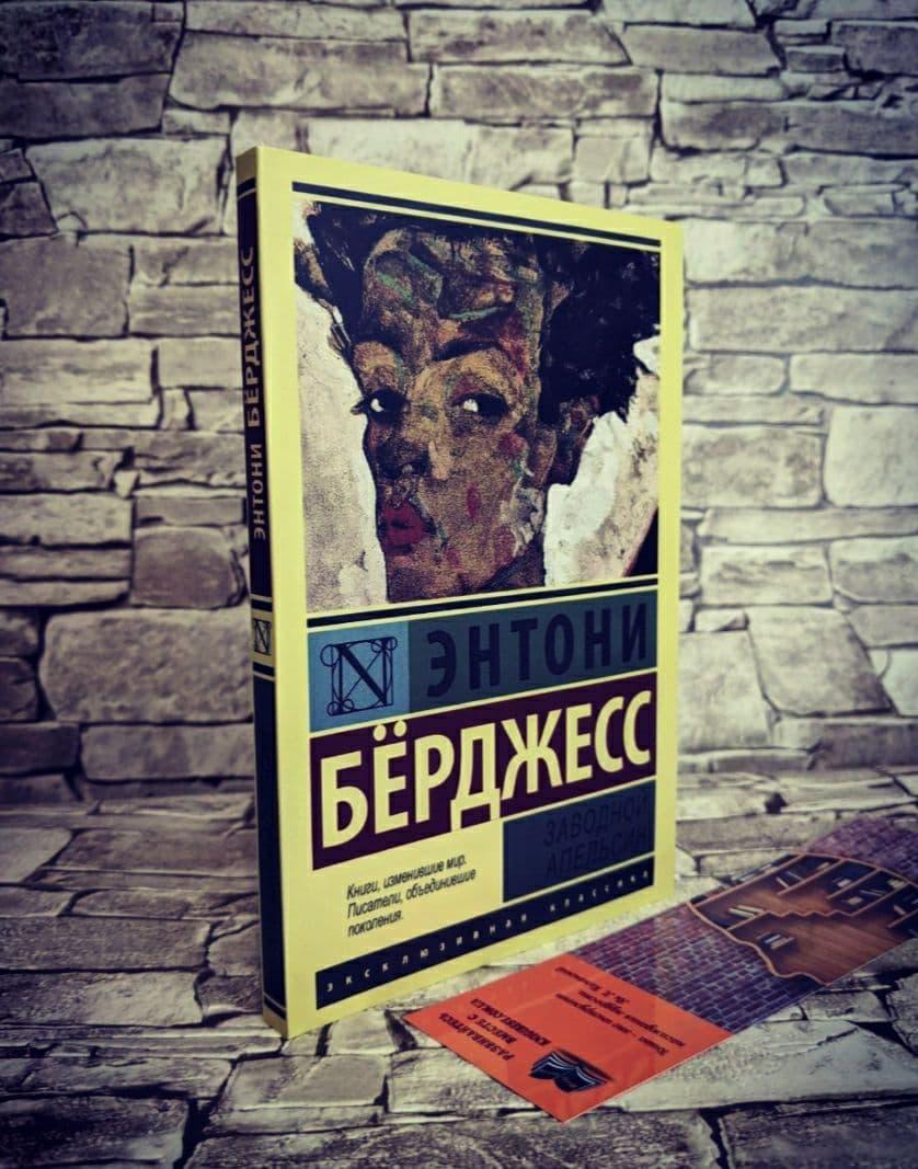 """Книга """"Заводний апельсин"""" Ентоні Берджесс серія """"Ексклюзивна класика"""""""