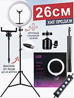 Кільцева лампа для Tik Tok 26 см зі штативом 200 см