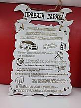 "Табличка ""Правила гаража"" 23х35 см"