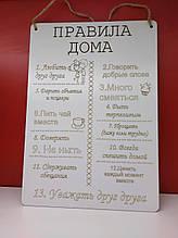 """Деревянная табличка """"Правила дома"""" А4"""