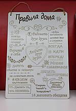"""Деревянная табличка """"Правила дома"""" 29.5см×21см"""