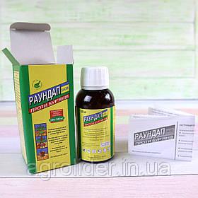 Гербицид «Раундап» 100 мл, Средство от сорняков (Monsanto)