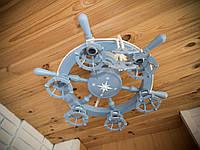 Люстра штурвал деревянная серо-голубая с компасом на 6 лампочек