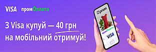 Плати с помощью Visa - получай 40 грн на счет