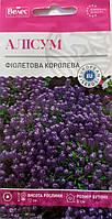 ТМ ВЕЛЕС Алиссум Фиолетовая королева 0,2г