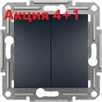 (Акція!!! 4+1 шт.) Вимикач 2-клавішний, антрацит - Schneider Electric Asfora EPH0300171-5