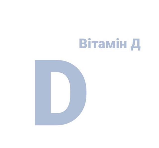 Вітамін Д