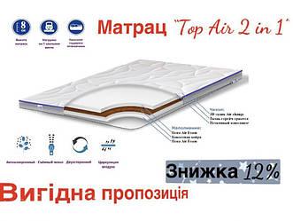 Матрас «TOP AIR 2 in 1» 115x190