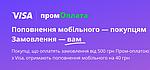 З 22 березня по 30 травня 2021 року на Prom.ua проходить акція для покупців.