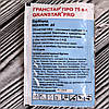 Гербицид «Гранстар-про» 2.5г. Средство от сорняков (DuPont), фото 2