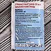 Засіб захисту рослин «Гранстар-про» 2.5г (DuPont), фото 2