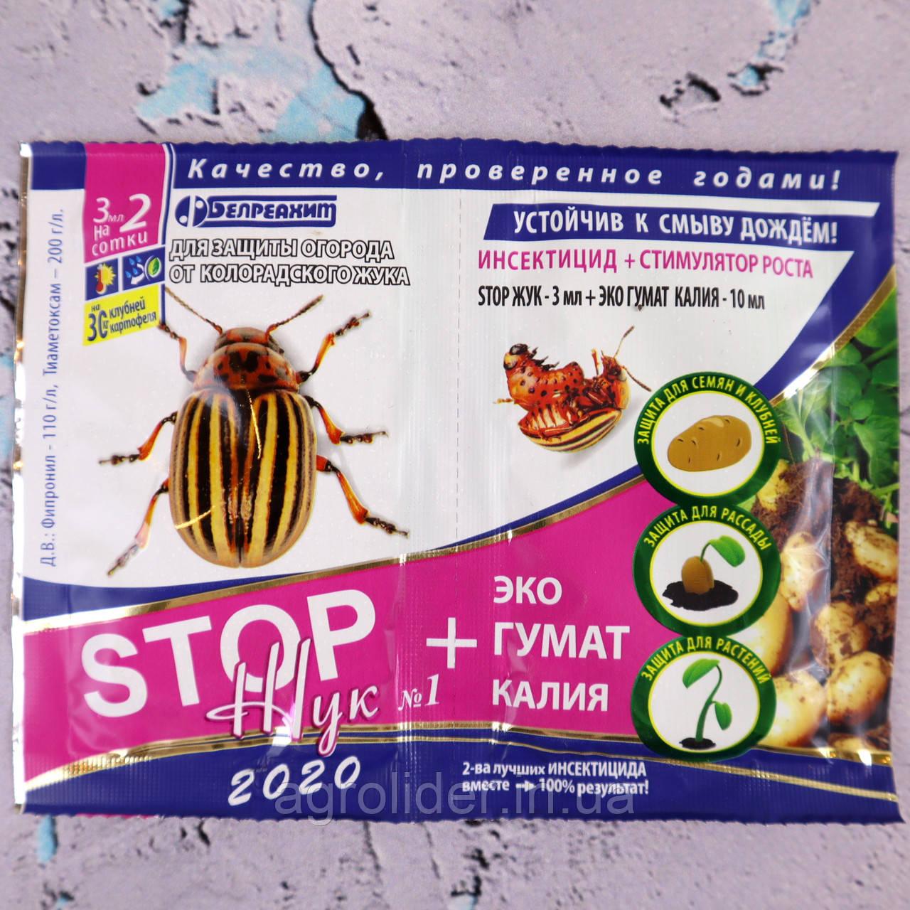 Инсектицид «STOP Жук» 3 мл и стимулятор роста «ЭКО ГУМАТ КАЛИЯ» 10 мл