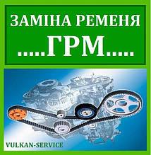 Замена комплекта ремня грм Житомир
