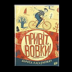 Книга Привіт, вовки! Автор - Дорота Касьянович (Урбіно)