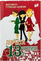 Книга Дівчата з 13-ї вулиці. Автор - Малгожата Гутовська-Адамчик (Урбіно)