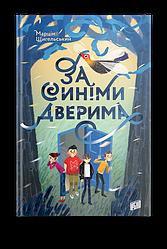 Книга За синіми дверима. Автор - Марцін Щигельський (Урбіно)