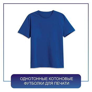 Однотонные котоновые футболки для печати