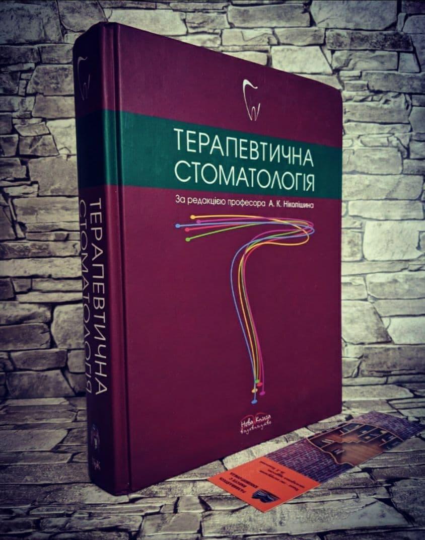 """Книга """"Терапевтична стоматологія""""  Ніколішин А. К."""