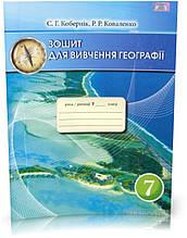 7 клас. Географія. Зошит для вивчення географії. (Кобернік Ц. Р.), Грамота