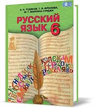 6 клас. Російська мова. Підручник 6~й рік навчання (Рудяков О.М.), Грамота
