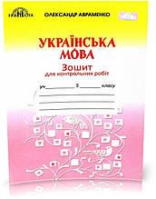 5 клас. Українська мова. Зошит для контрольних робіт (Авраменко О. М.), Грамота