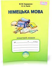 5 клас. Німецька мова. Робочий зошит 1-й рік навчання (Сидоренко М. М.), Грамота