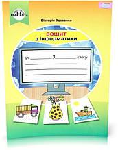 3 клас НУШ. Інформатика. Робочий зошит. (Вдовенко Ст.), Грамота