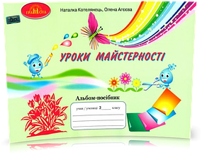 2 клас | Уроки майстерності. Альбом-посібник (Агєєва), Грамота
