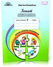 2 клас | Українська мова. Зошит з розвитку усного та писемного мовленння. Міркую, описую, розповідаю,