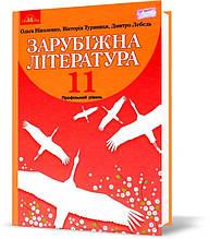 11 клас. Зарубіжна література. Підручник, профільний рівень (Ніколенко О. М.), Грамота