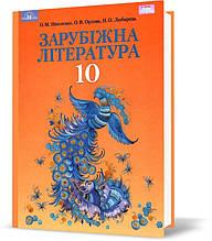 10 клас. Зарубіжна література. Підручник, профільний рівень (Ніколенко О. М.), Грамота