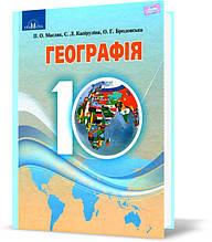 10 клас   Географія. Підручник (Рівень стандарту), Масляк   Грамота