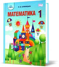 1 клас | Математика. Підручник (нова програма 2018), Оляницька | Грамота