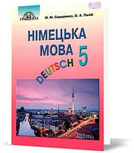 5 клас | Німецька мова. Підручник (1 рік навчання), нова програма 2018 | Сидоренко