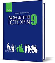 9 клас. Всесвітня історія. Підручник (Полянський П.Б.), Грамота