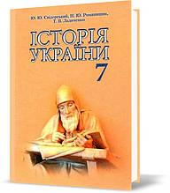 7 клас | Історія України. Підручник (нова програма 2015) | Свідерський