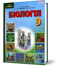 9 клас | Біологія. Підручник (програма 2017) | Страшко С. В.