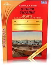 9 клас | Історія України зошит для контрольних робіт, Компетентнісний підхід , Бонь О. І. | Грамота