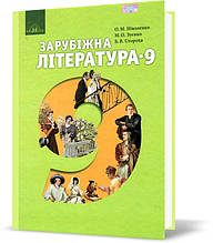 9 клас. Зарубіжна література. Підручник (Ніколенко О. М.), Грамота