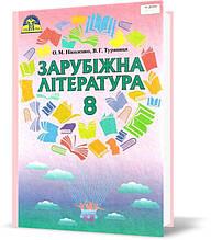 8 клас | Зарубіжна література. Підручник (програма 2016) | Ніколенко, Туряниця