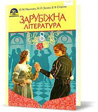 8 клас. Зарубіжна література. Підручник (Ніколенко О.М.,Стороха Б.В.), Грамота