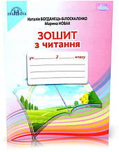 2 клас   Зошит з читання (Богданець-Билоскаленко), Грамота
