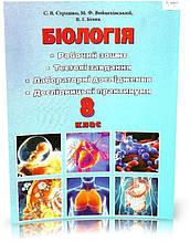 8 клас | Біологія. Робочий зошит. Тестові завдання. Лабораторні дослідження. Дослідницькі практикуми | Страшко
