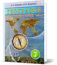 7 клас | Географія. Підручник (нова програма 2015) | Кобернік