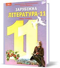 11 клас. Зарубіжна література. Підручник, рівень стандарту (Ніколенко О. М.), Грамота