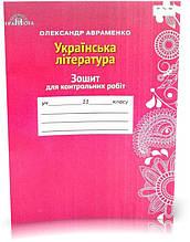 11 клас | Українська література. Зошит для контрольних робіт | Авраменко О. М.