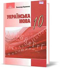 10 клас   Українська мова. Підручник (Рівень стандарту), Авраменко   Грамота