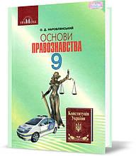 9 клас   Правознавство. Підручник (програма 2017)   Наровлянський О. Д.