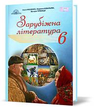 6 клас. Зарубіжна література. Підручник (Ніколенко О. М.), Грамота